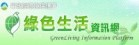 http://greenliving.epa.gov.tw/public